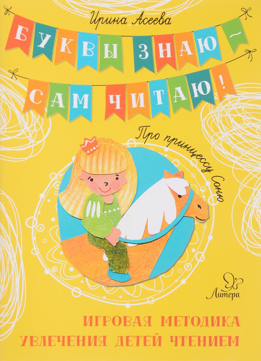 Про принцессу Соню. Игровая методика увлечения детей чтением   Асеева Ирина Ивановна  #1