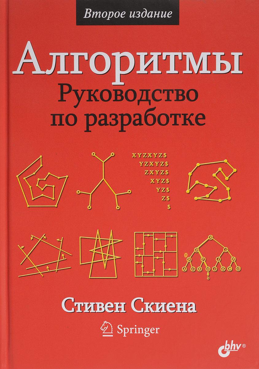 Алгоритмы. Руководство по разработке   Скиена Стивен С. #1