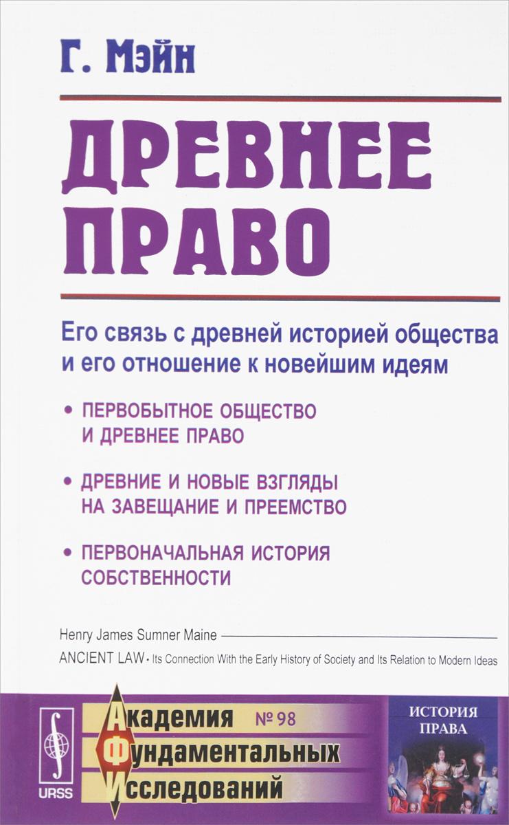 Древнее право. Его связь с древней историей общества и его отношение к новейшим идеям   Мэйн Генри Самнер #1
