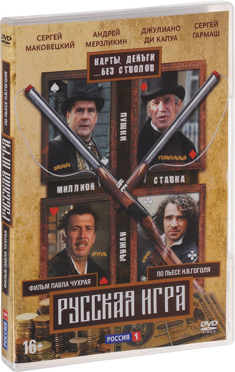 Русская игра #1