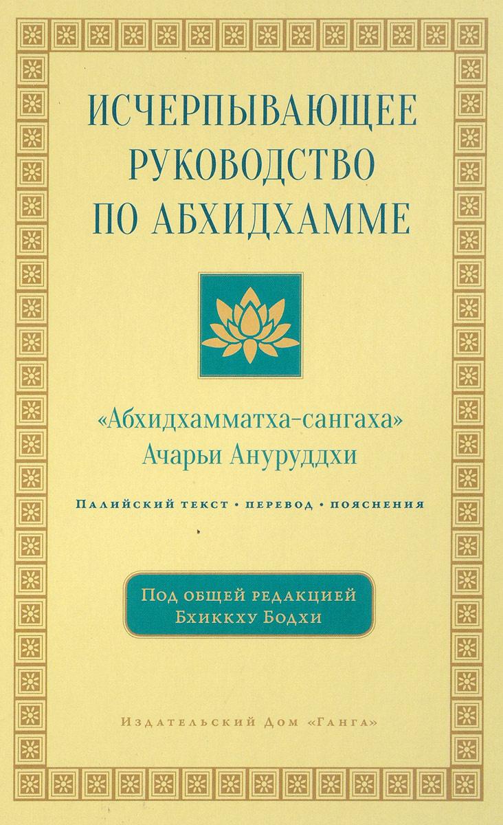 Исчерпывающее руководство по Абхидхамме | Ануруддха Ачарьи  #1