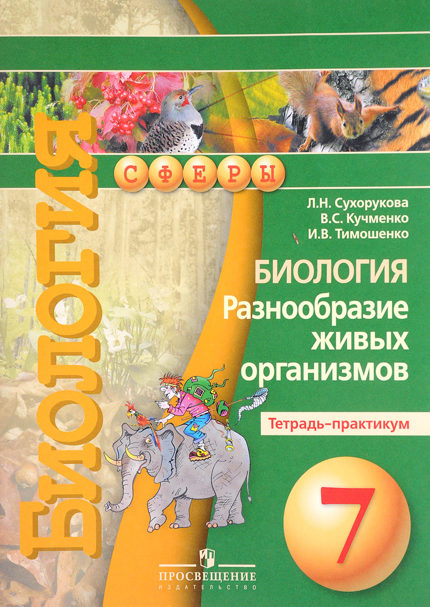 Решебник По Биологии 7 Класс Сухорукова Тетрадь Практикум