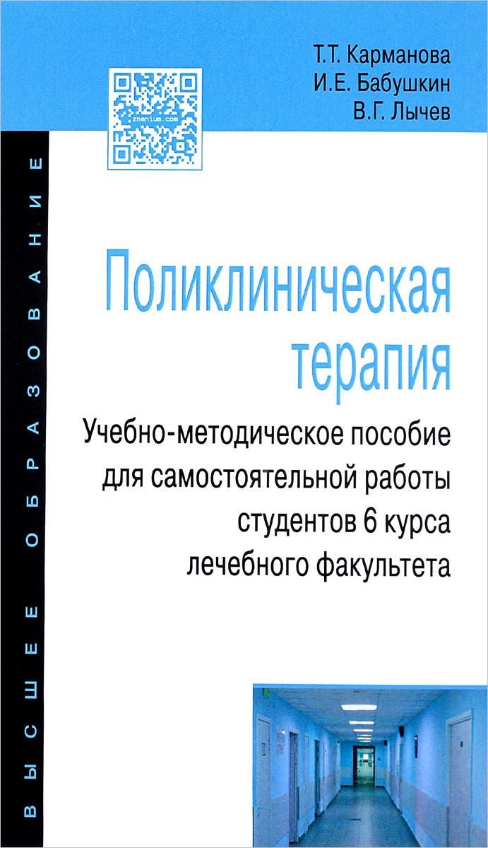 Поликлиническая терапия. Учебно-методическое пособие для самостоятельной работы студентов 6 курса лечебного #1