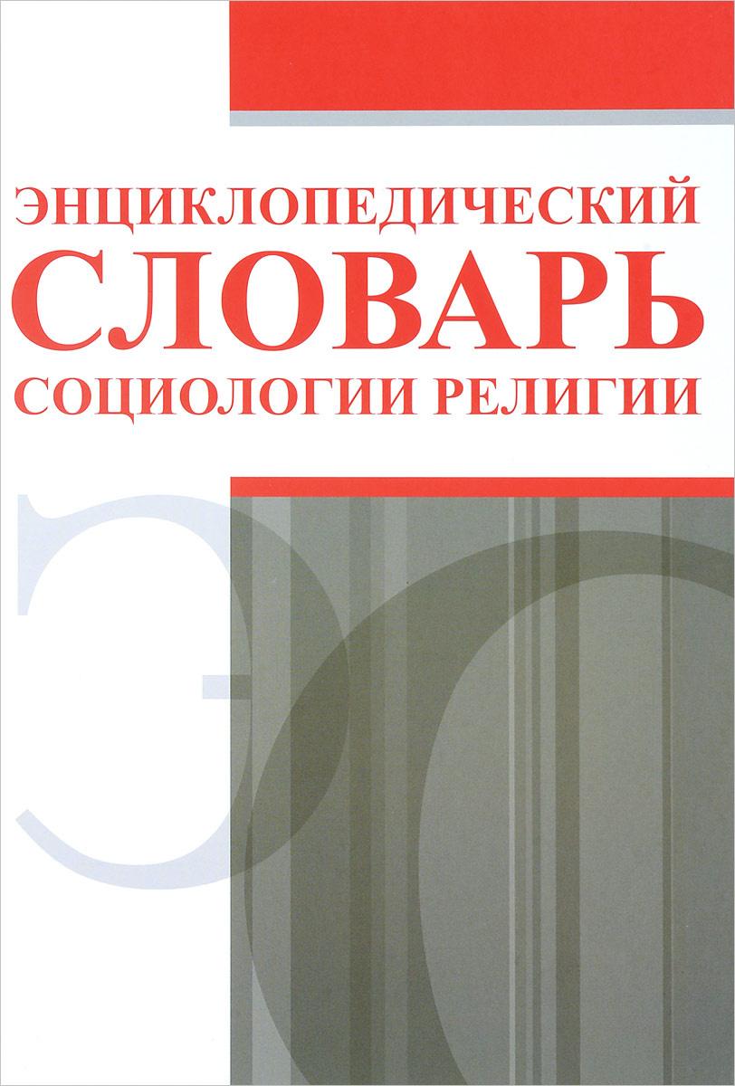 Энциклопедический словарь социологии религии #1