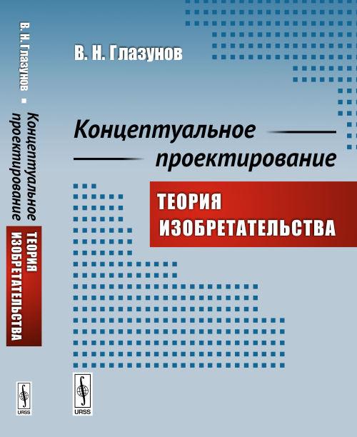 Концептуальное проектирование. Теория изобретательства | Глазунов Виктор Николаевич  #1