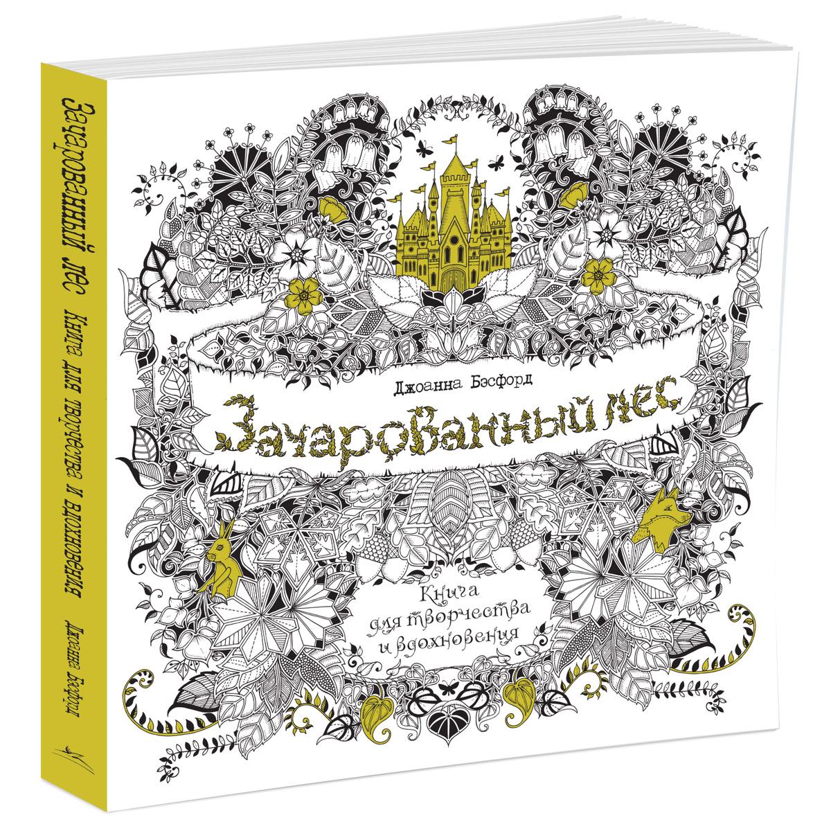 Зачарованный лес. Книга для творчества и вдохновения. Подарочное издание в суперобложке | Бэсфорд Джоанна #1