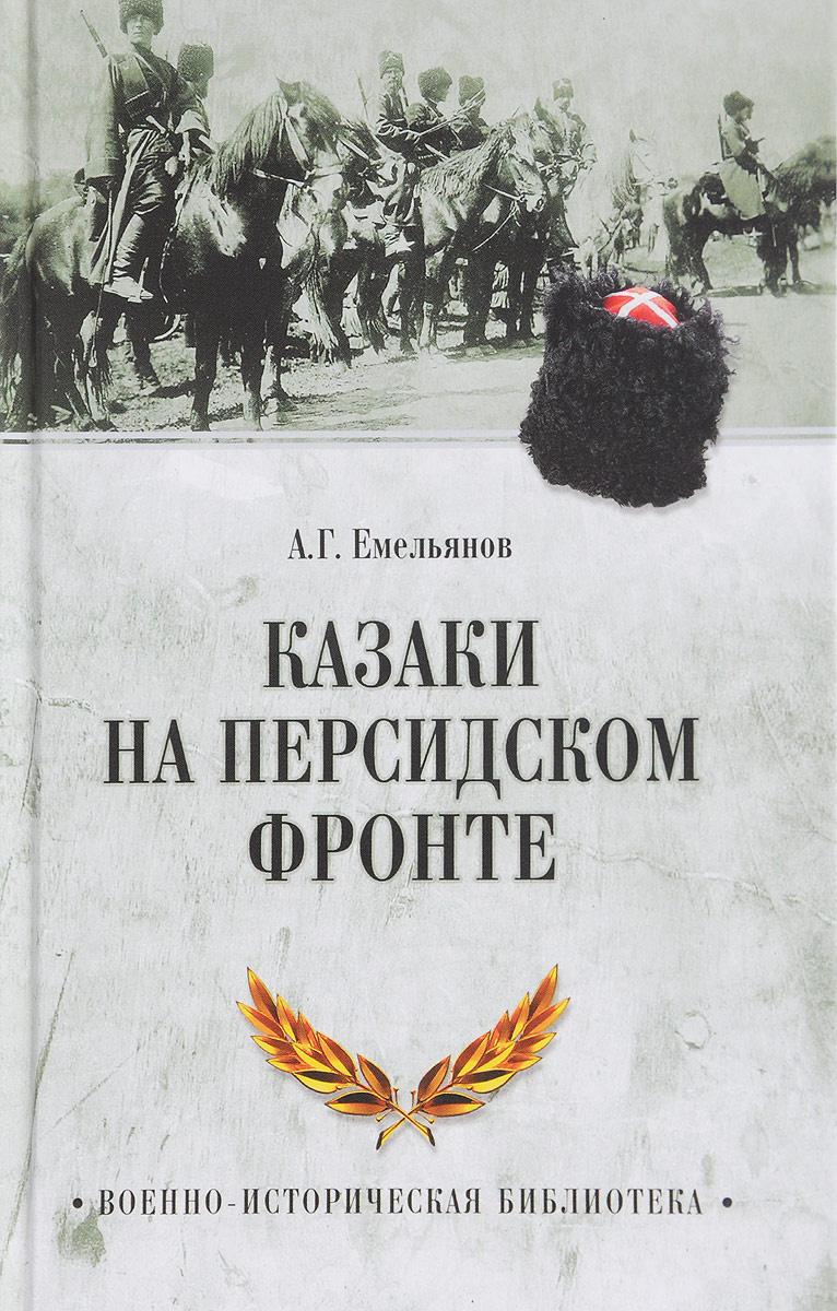 Казаки на персидском фронте | Емельянов А. Г. #1