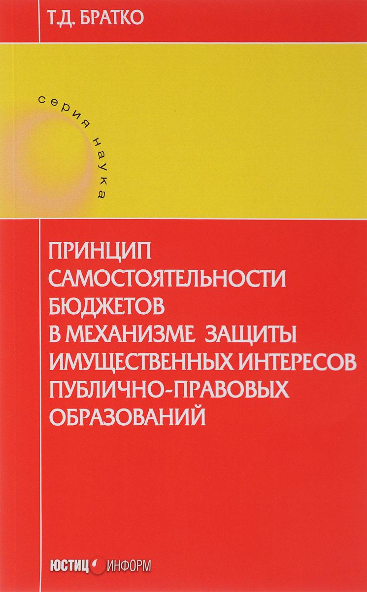 Принцип самостоятельности бюджетов в механизме защиты имущественных интересов публично-правовых образований #1