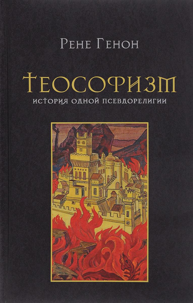 Теософизм. История одной псевдорелигии | Генон Рене #1