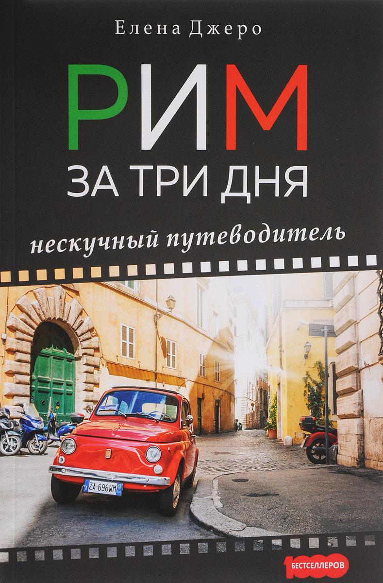 Рим за три дня. Нескучный путеводитель | Джеро Елена #1