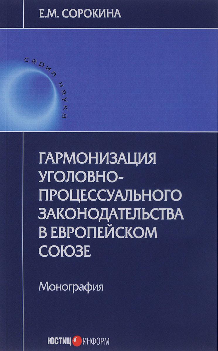 Гармонизация уголовно-процессуального законодательства в Европейском союзе  #1