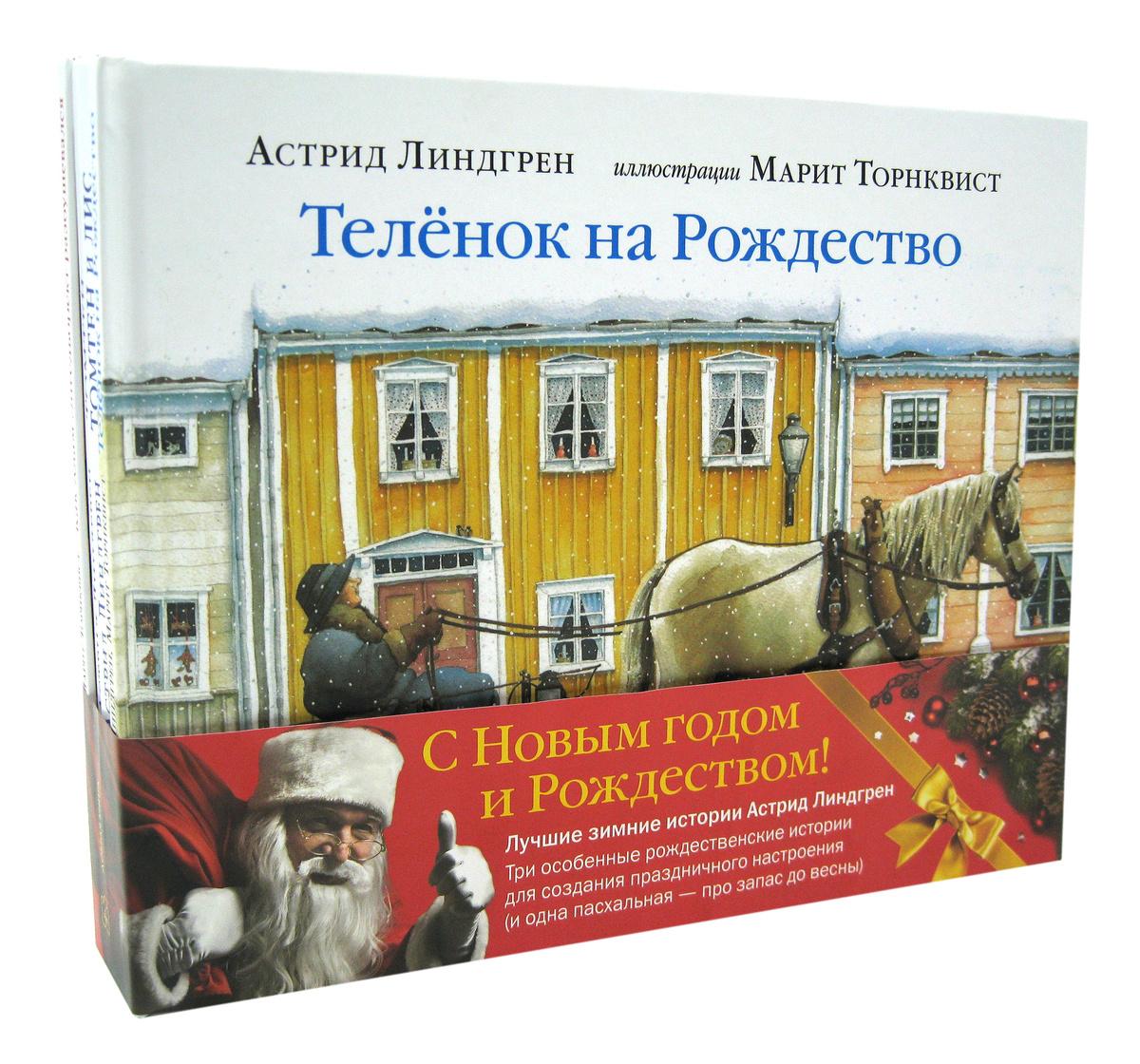 Зимние истории Астрид Линдгрен (и одна весенняя про запас) (комплект из 4 книг) | Линдгрен Астрид  #1