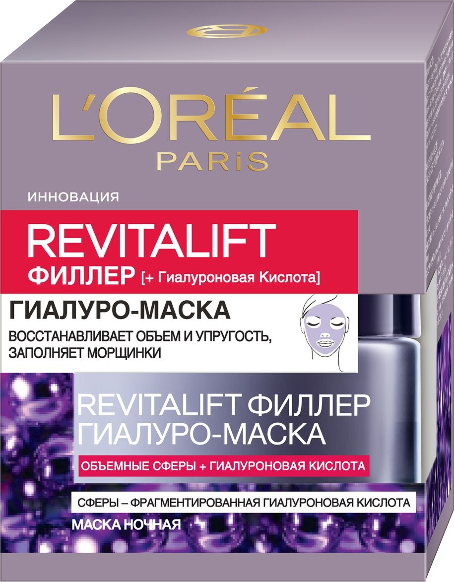"""L'Oreal Paris Гиалуро-маска для лица """"Ревиталифт Филлер"""", антивозрастная, ночная, 50 мл, с гиалуроновой #1"""