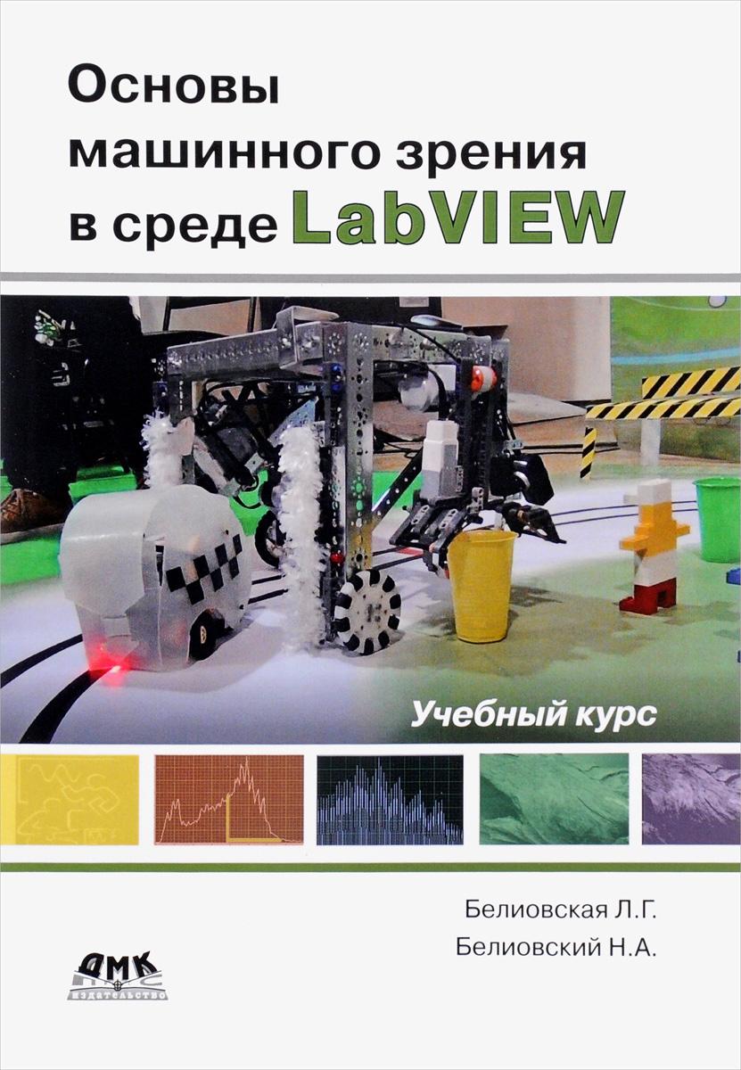 Основы машинного зрения в среде LabVIEW. Учебный курс | Белиовский Николай Александрович, Белиовская #1