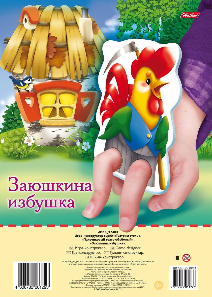 Hatber Развивающая игра-конструктор Пальчиковый театр Заюшкина избушка  #1