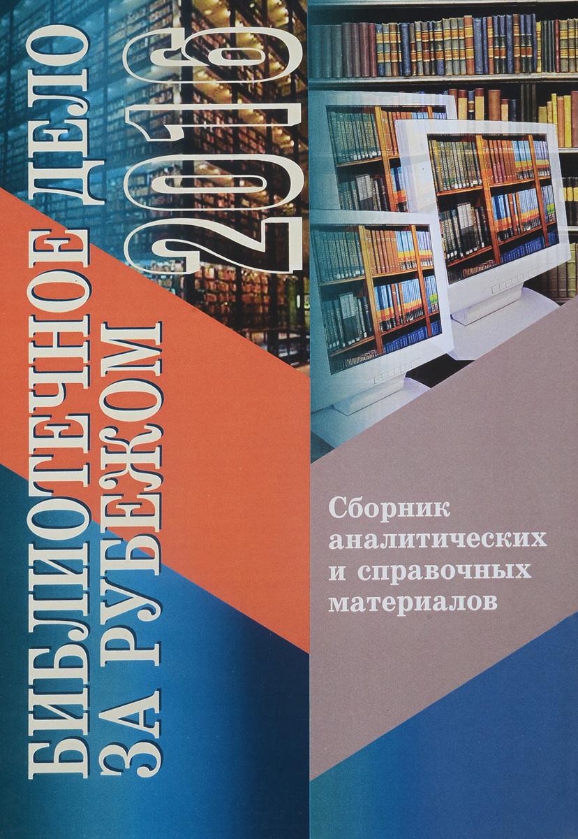 Библиотечное дело за рубежом - 2016 #1