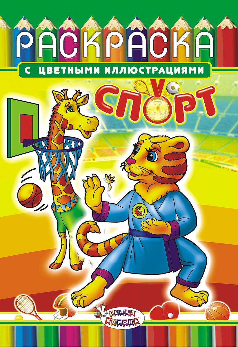 ЛиС Раскраска Спорт — купить в интернет-магазине OZON с ...