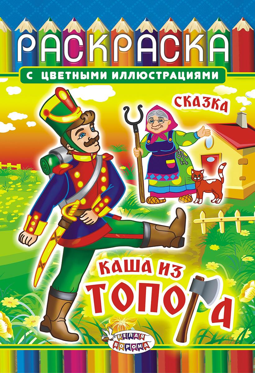ЛиС Раскраска Каша из топора — купить в интернет-магазине ...