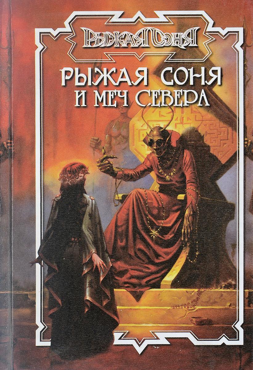Рыжая Соня и меч Севера #1