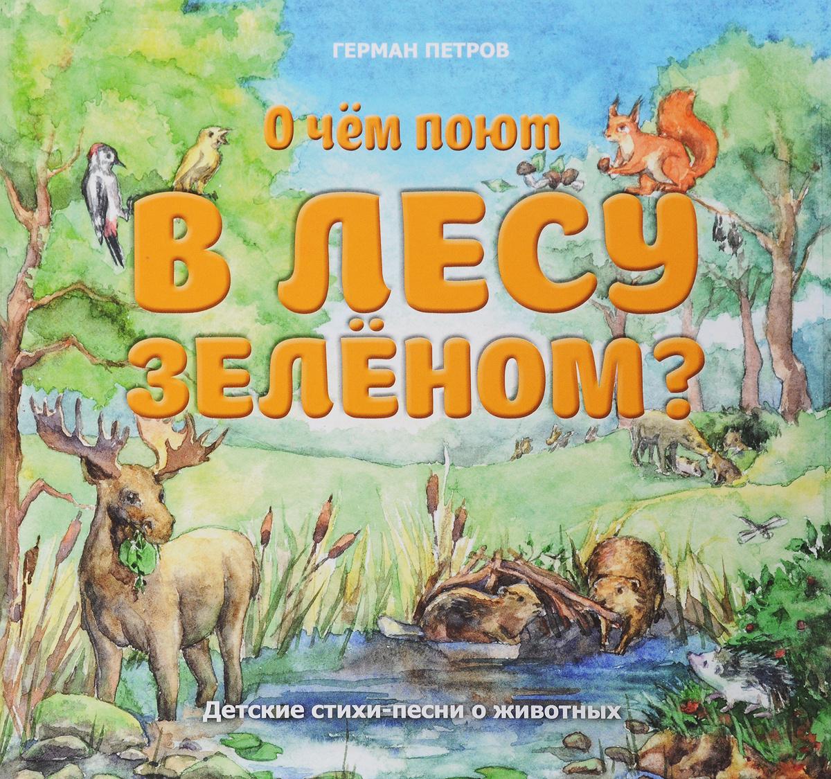 О чем поют в лесу зеленом? Детские стихи-песни о животных | Петров Герман Эдуардович  #1
