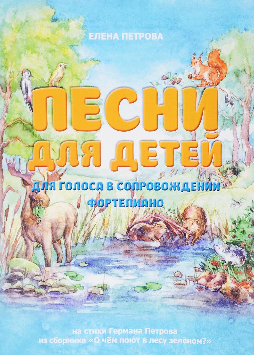 """Песни для детей для голоса в сопровождении фортепиано. На стихи Германа Петрова из сборника """"О чем поют #1"""