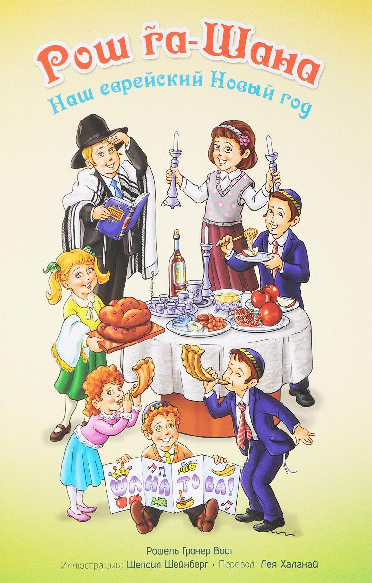 Рош га-Шана. Наш еврейский Новый год   Вост Рошель Гронер  #1