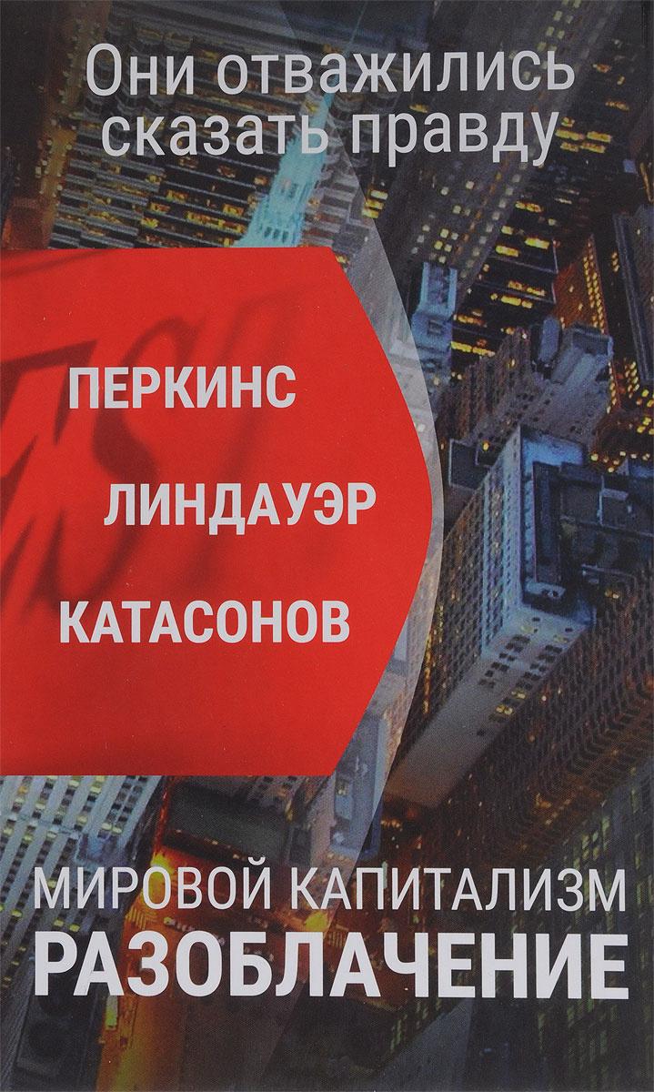 Мировой капитализм. Разоблачение. Они отважились сказать правду | Перкинс Джон, Катасонов Валентин Юрьевич #1