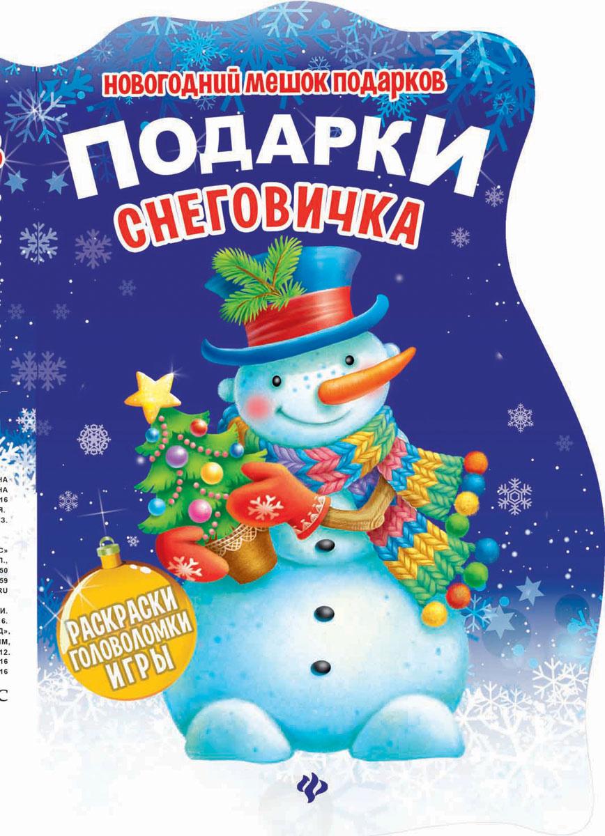 Подарки Снеговичка. Книжка с заданиями #1