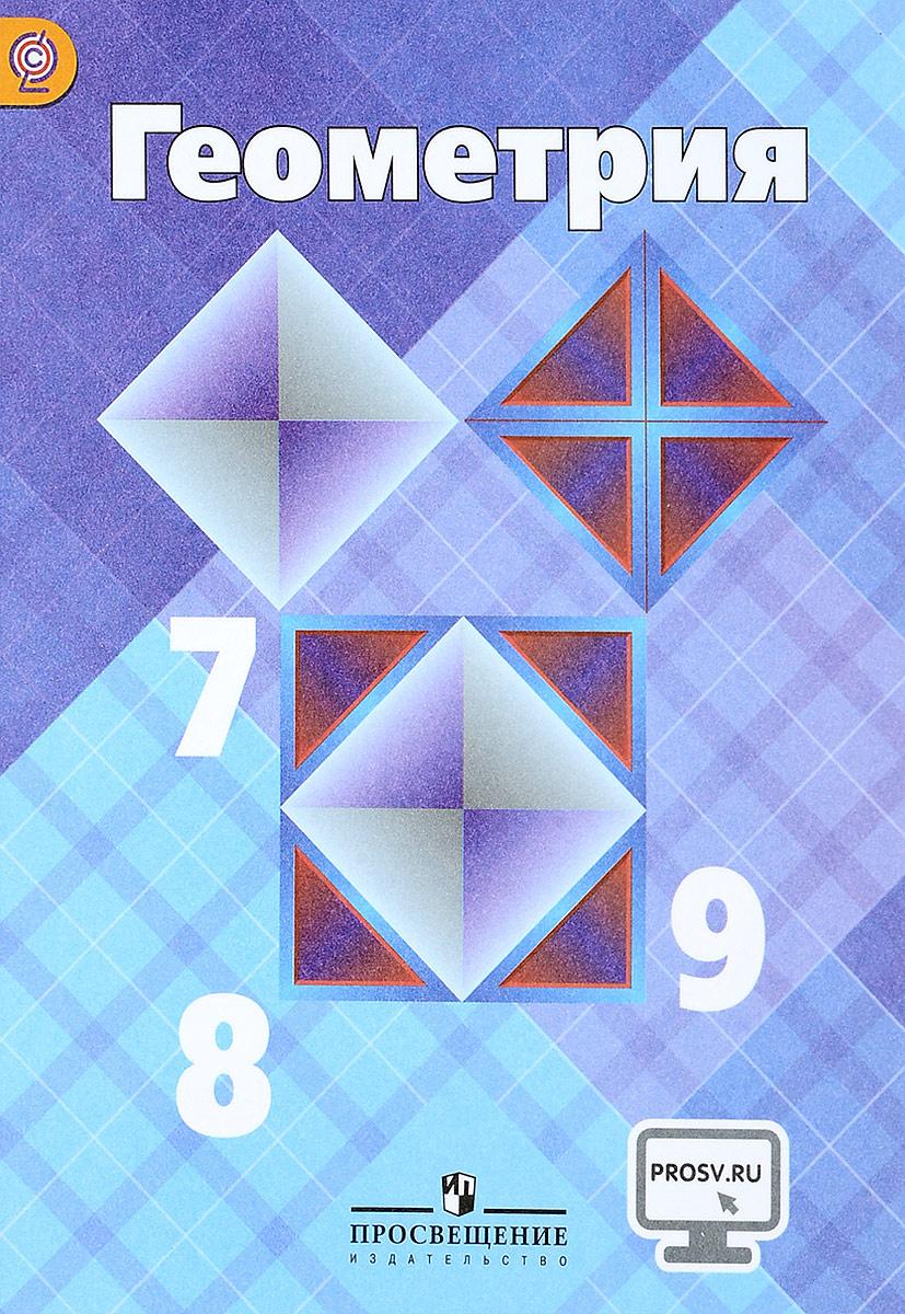 Геометрия. 7-9 классы. Учебник   Атанасян Левон Сергеевич, Бутузов Валентин Федорович  #1