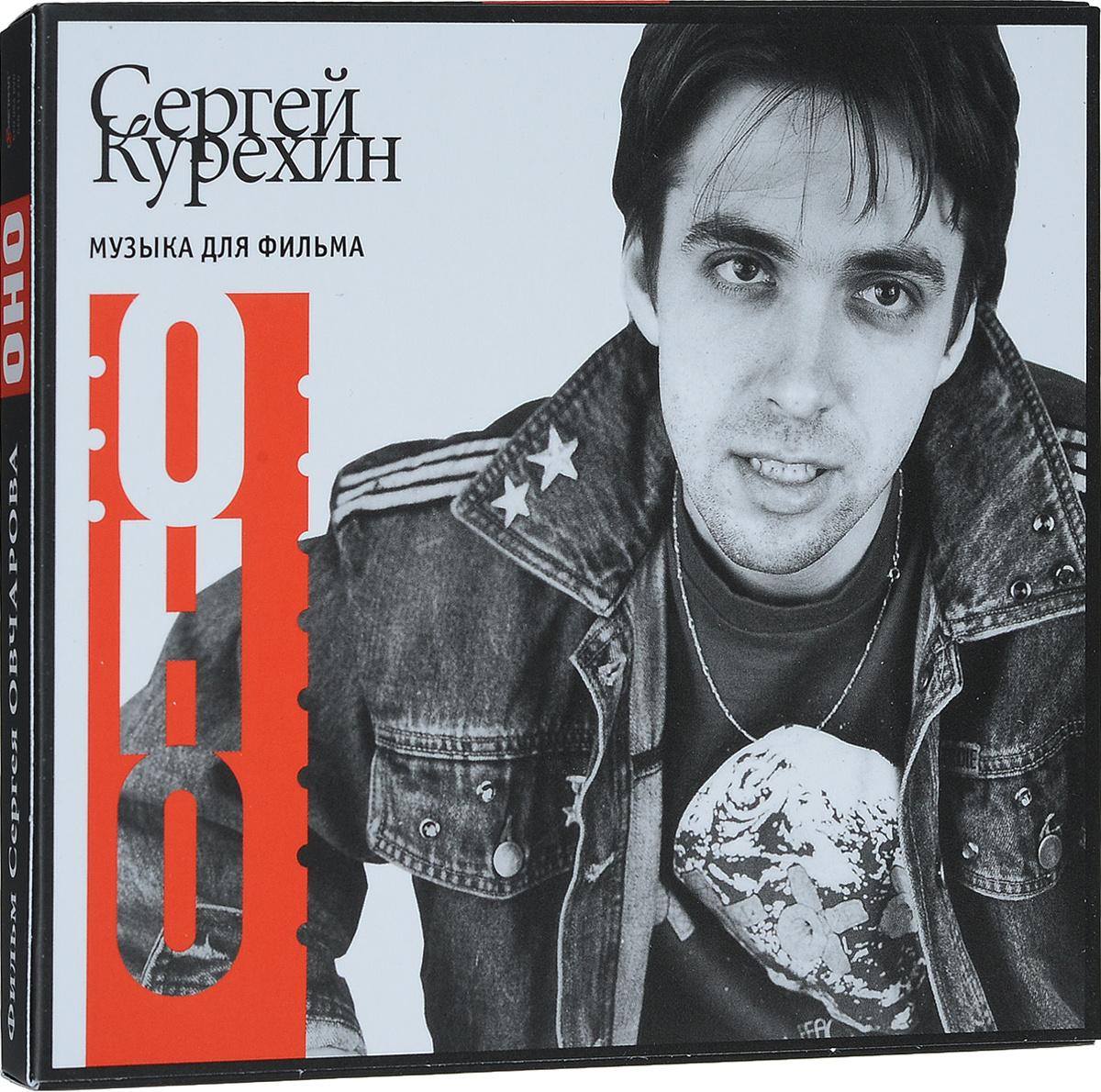 ОНО (DVD + CD) #1