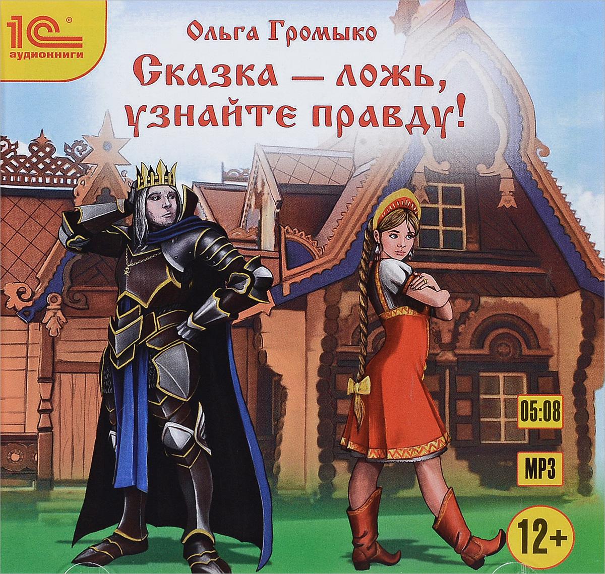 Сказка - ложь, узнайте правду! (аудиокнига на CD MP3) | Громыко Ольга Николаевна  #1