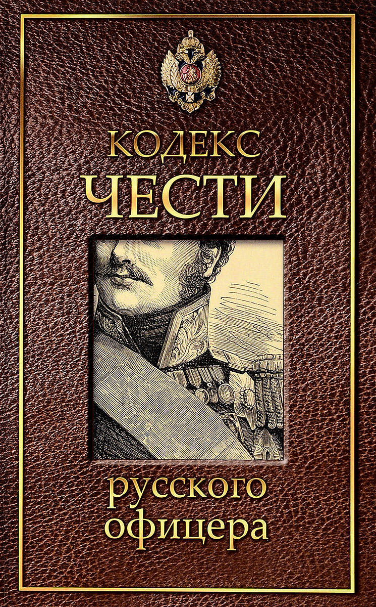 Кодекс чести русского офицера | Дурасов Василий А., Пушкин Александр Сергеевич  #1