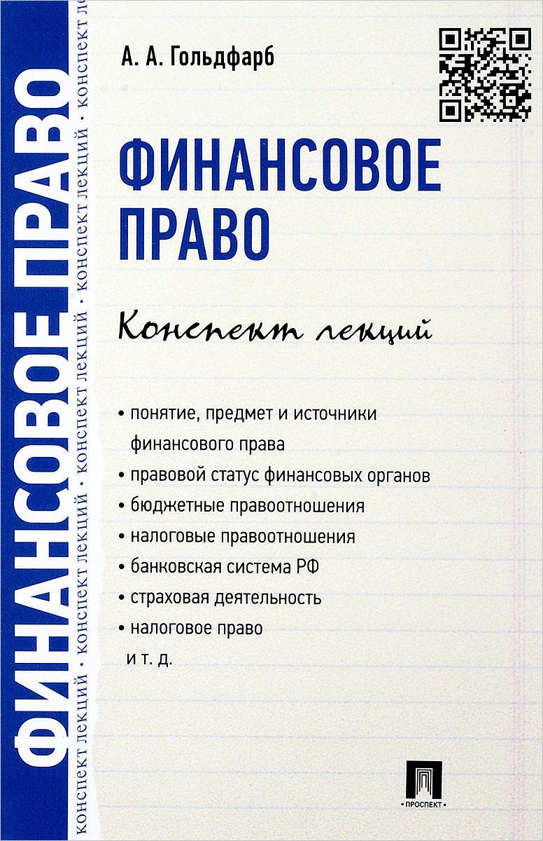Финансовое право. Конспект лекций   Гольдфарб Анастасия Андреевна  #1