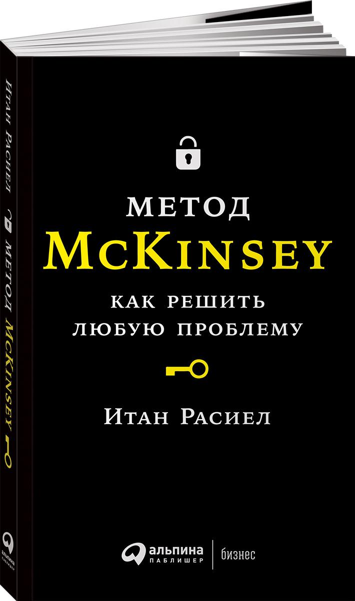 Метод McKinsey. Как решить любую проблему | Расиел Итан М. #1