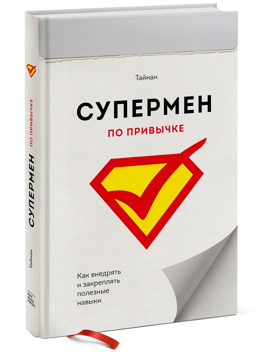 Супермен по привычке. Как внедрять и закреплять полезные навыки   Тайнан  #1