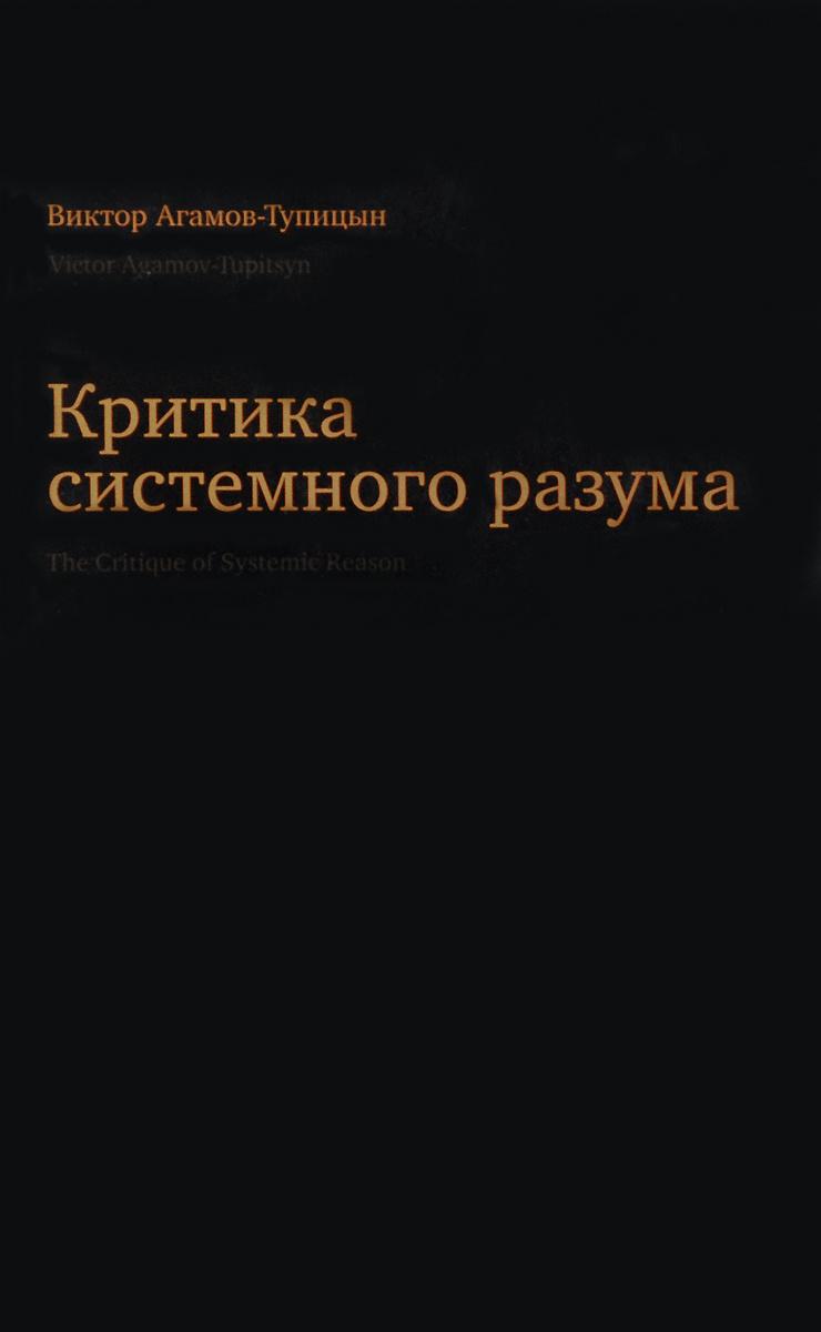 Критика системного разума | Агамов-Тупицын Виктор #1