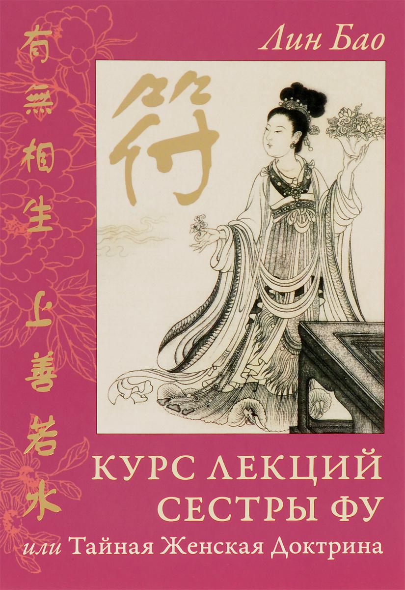 Курс лекций Сестры Фу, или Тайная Женская Доктрина | Лин Бао  #1