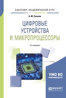Цифровые устройства и микропроцессоры. Учебное пособие для академического бакалавриата | Сажнев Александр #1