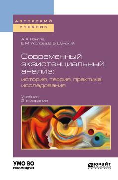 Современный экзистенциальный анализ. История, теория, практика, исследования. Учебник для бакалавриата #1