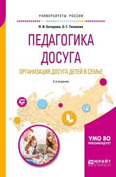 Педагогика досуга. Организация досуга детей в семье. Учебное пособие для академического бакалавриата #1