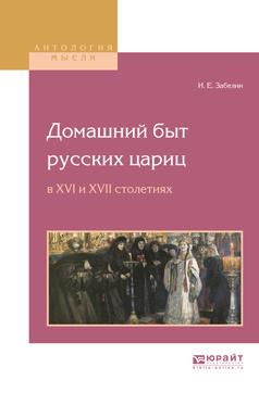 Домашний быт русских цариц в XVI и XVII столетиях | Забелин Иван Егорович  #1