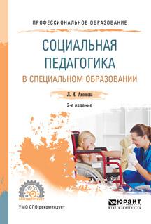 Социальная педагогика в специальном образовании. Учебное пособие для СПО | Аксенова Лидия Ивановна  #1