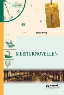Meisternovellen / Новеллы | Цвейг Стефан #1