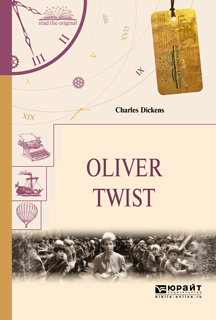 Oliver Twist / Оливер Твист | Диккенс Чарльз Джон Хаффем #1