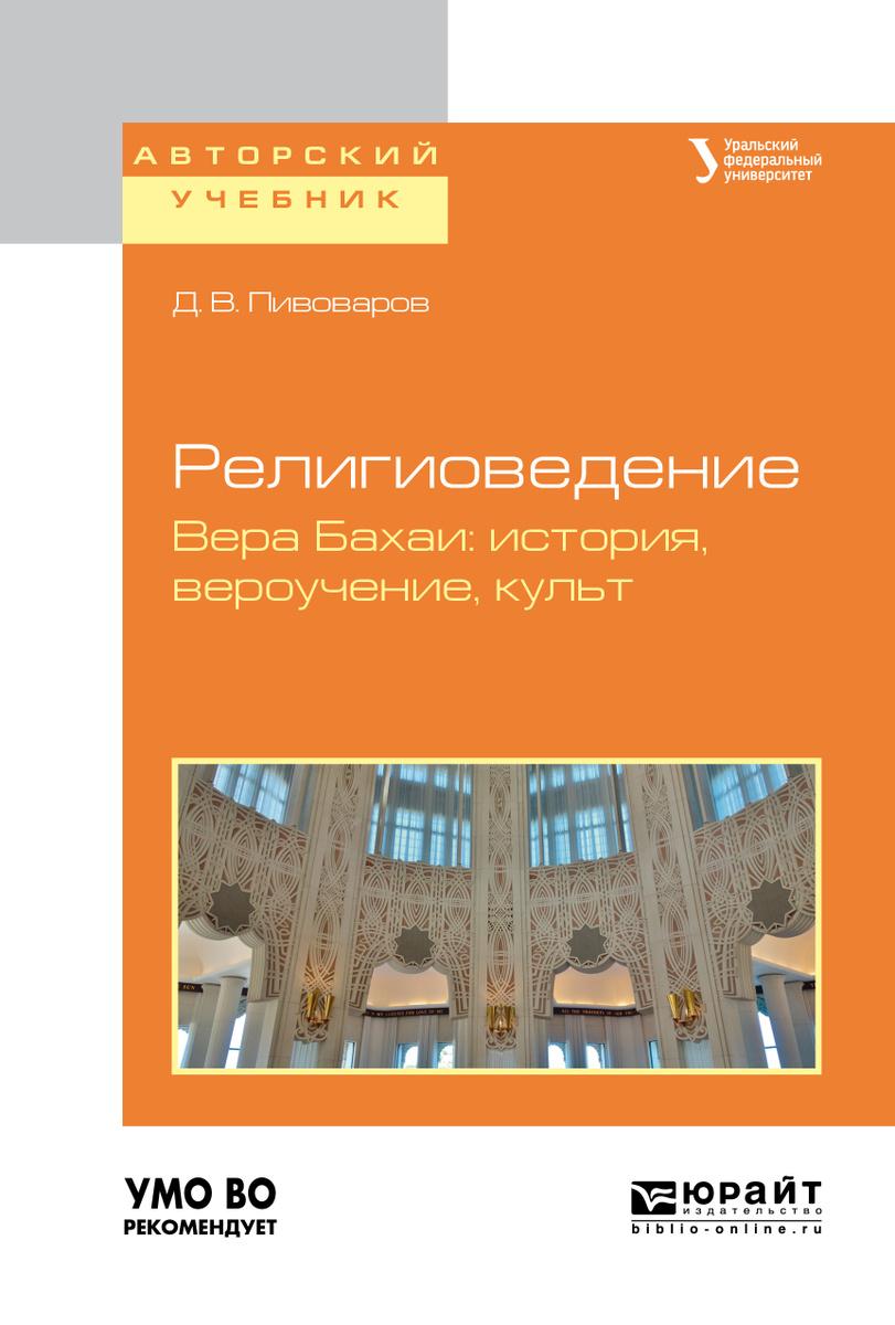 Религиоведение. Вера Бахаи. История, вероучение, культ. Учебное пособие для академического бакалавриата #1