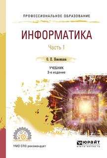Информатика. Учебник для СПО в 2 частях. Часть 1   Новожилов Олег Петрович  #1
