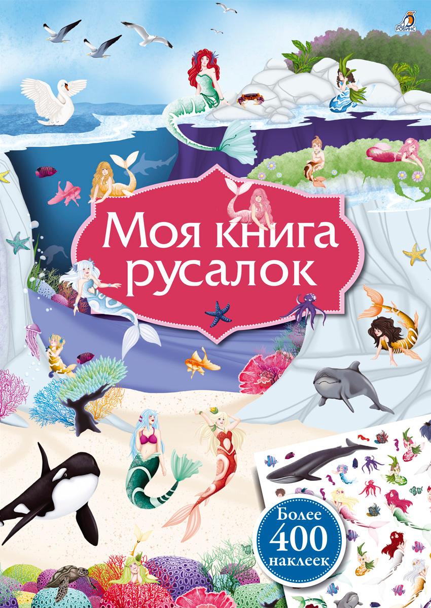 Моя книга русалок (+ наклейки) | Соммер Лаура #1