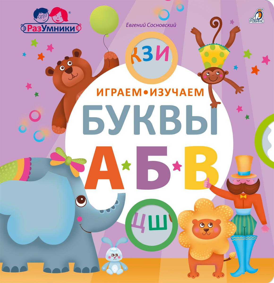 Играем, изучаем буквы | Сосновский Евгений Анатольевич #1