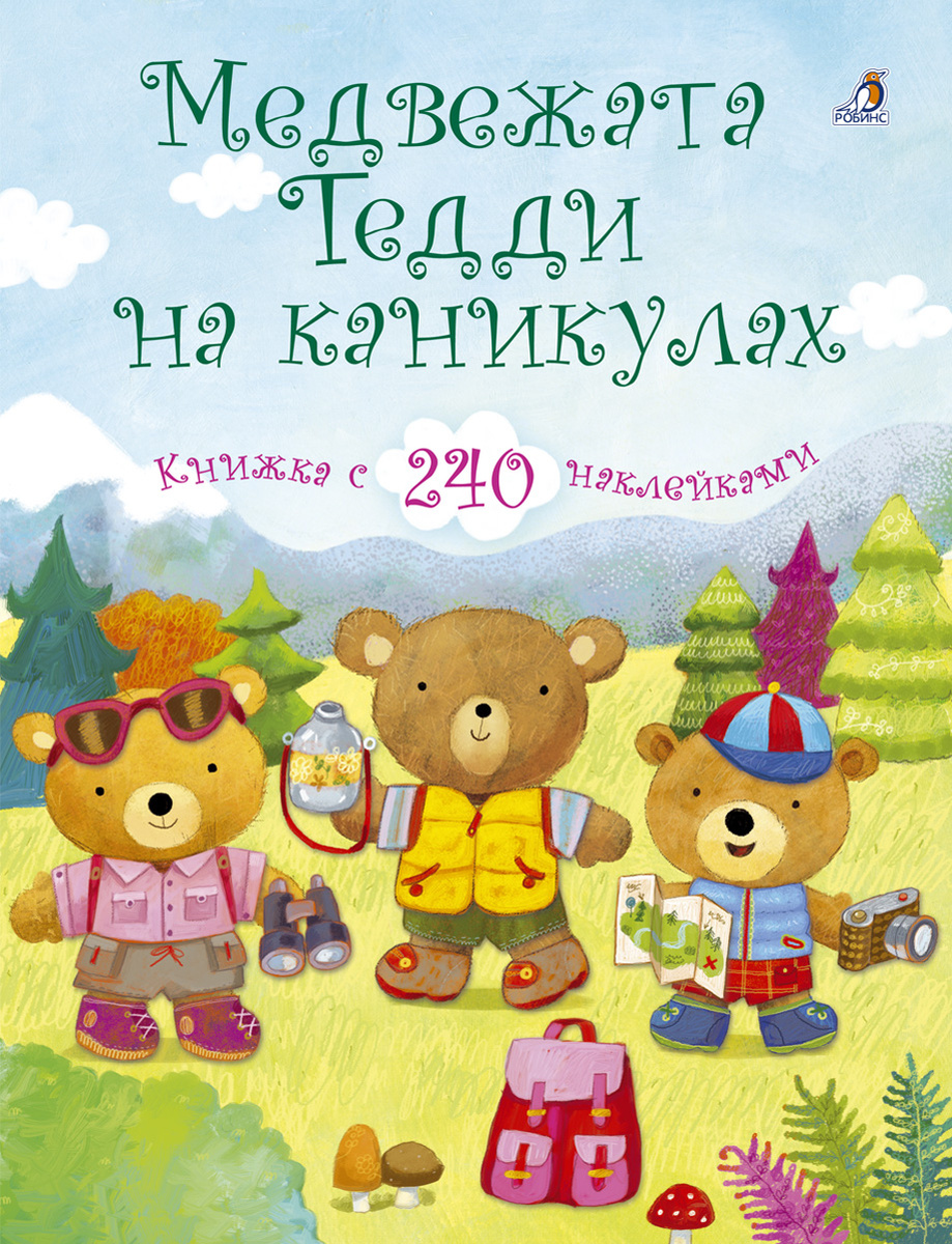 Медвежонок Тедди. Медвежата Тедди на каникулах (+ наклейки)  #1