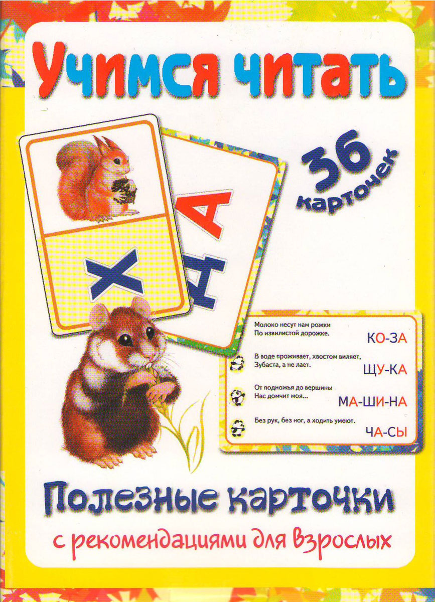 Адонис Обучающая игра Полезные карточки Учимся читать #1